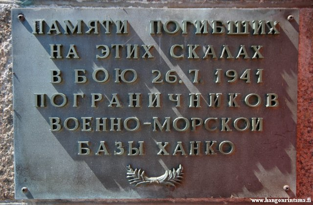 The memorial plaque for the fallen Russian soldiers, which is attached to the lighthouse building